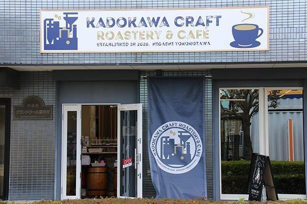 埼玉・東所沢にある「角川クラフト ROASTERY & CAFE」