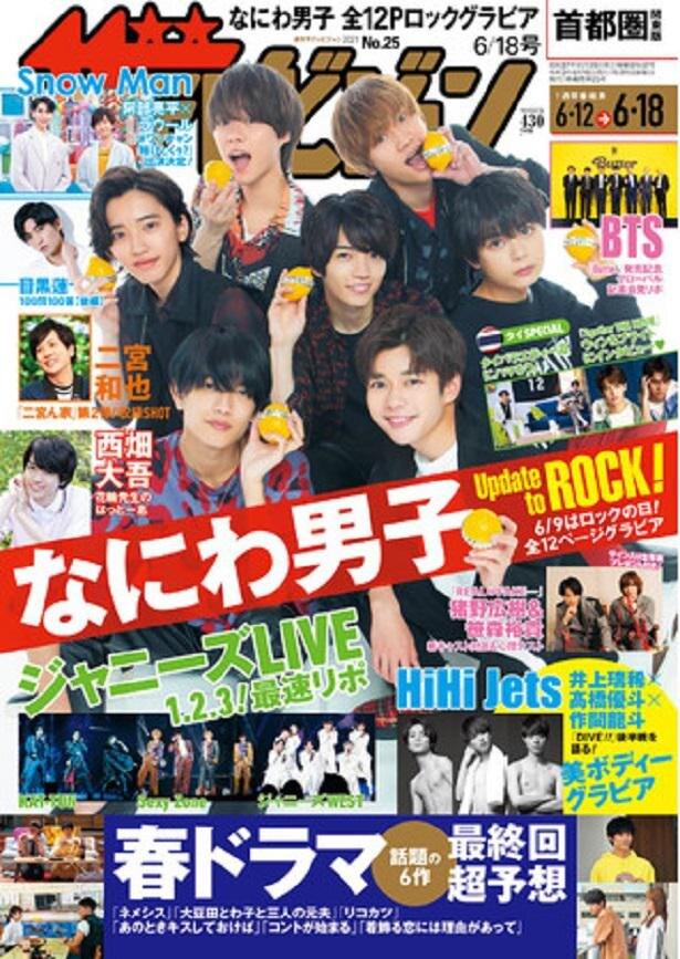 週刊ザテレビジョン 6/18号