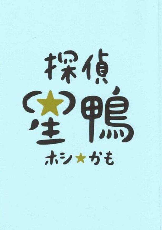 ドラマ「探偵☆星鴨」 オリジナル台本ノート