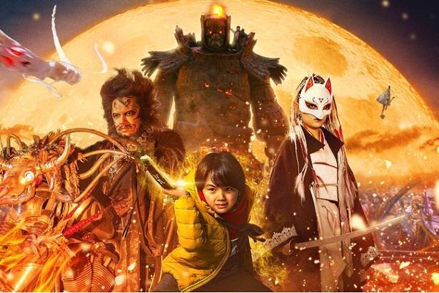 映画「妖怪大戦争 ガーディアンズ」は8月13日(金)公開