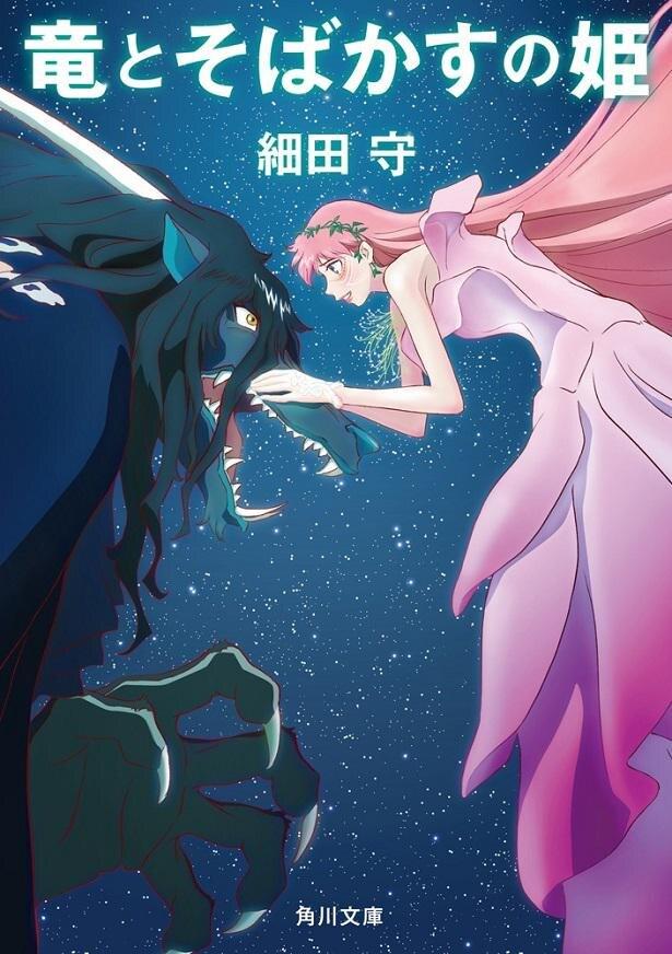 角川文庫「竜とそばかすの姫」