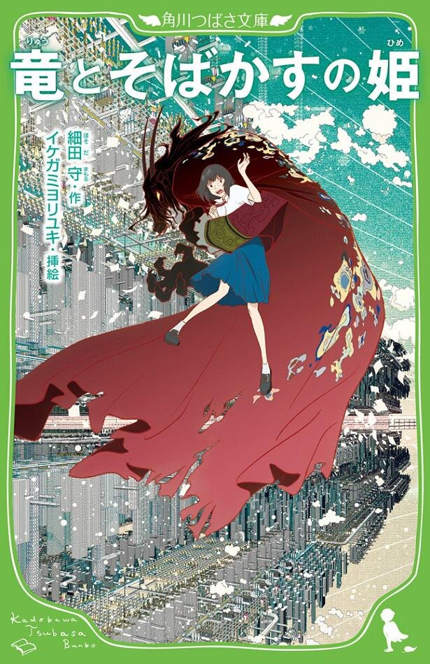 角川つばさ文庫「竜とそばかすの姫」