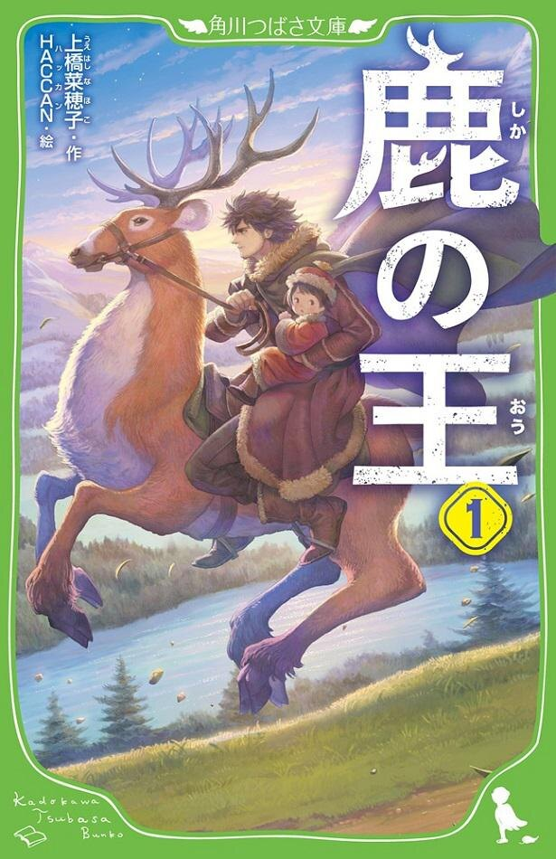 角川つばさ文庫「鹿の王」