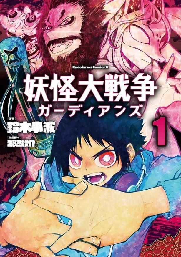 角川コミックス・エース「妖怪大戦争 ガーディアンズ(1)」