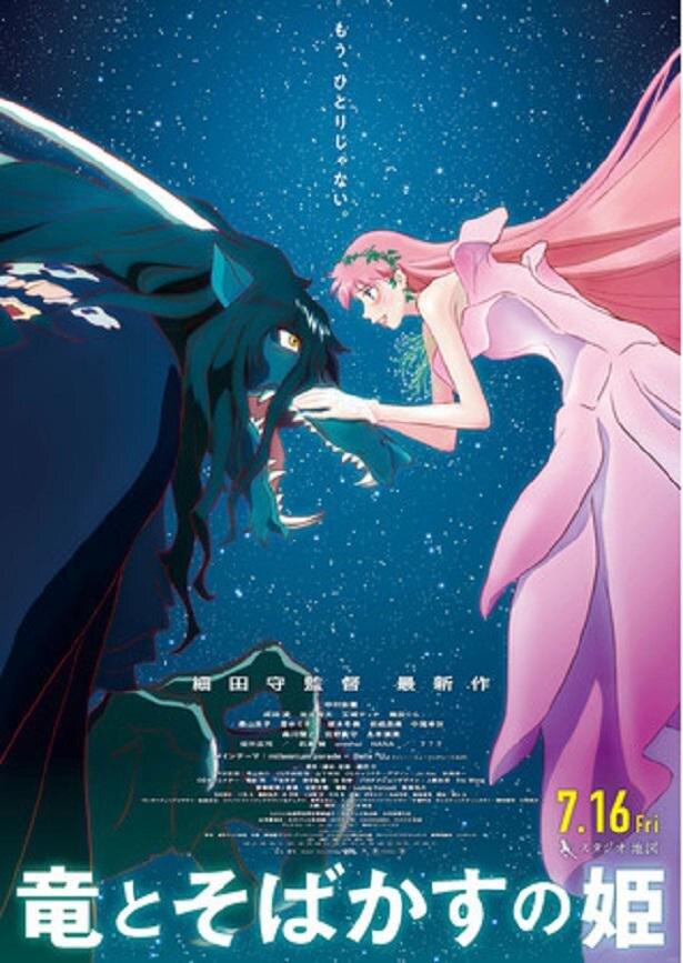映画「竜とそばかすの姫」