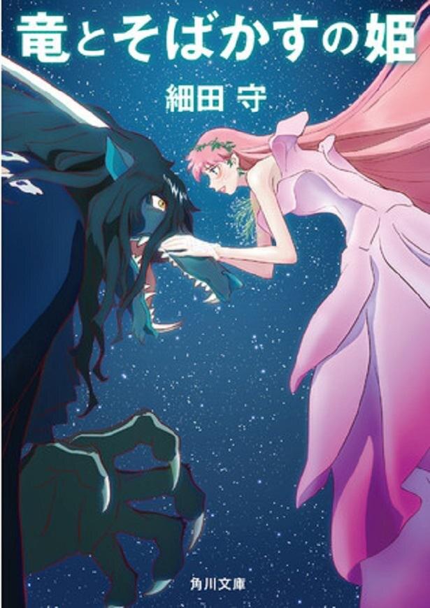 角川文庫『竜とそばかすの姫』