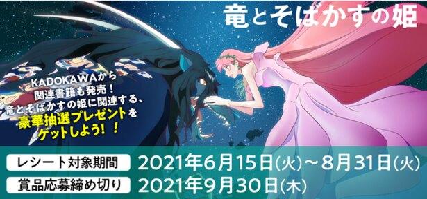 「竜とそばかすの姫」キャンペーン