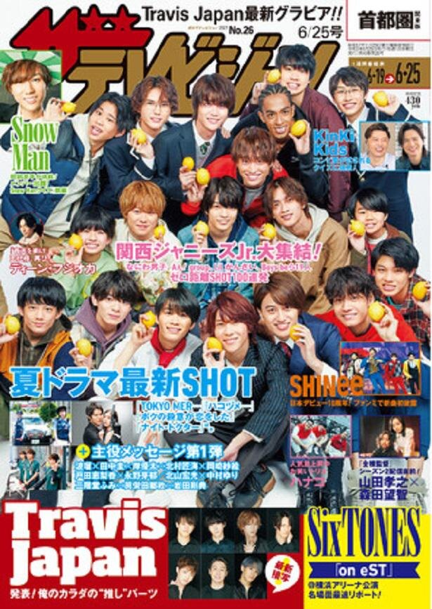 週刊ザテレビジョン 6/25号