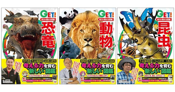学習図鑑シリーズ『角川の集める図鑑GET!』第1弾の3冊