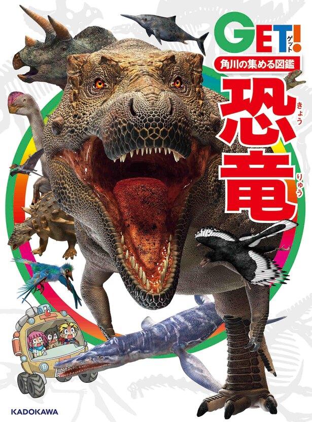 『角川の集める図鑑GET! 恐竜』