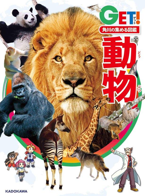 『角川の集める図鑑GET! 動物』