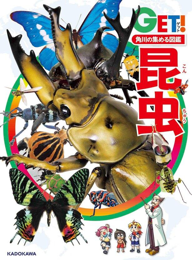 『角川の集める図鑑GET! 昆虫』