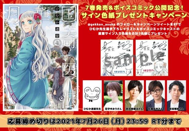「月華国奇医伝」(7)発売&ボイスコミック公開記念キャンペーン