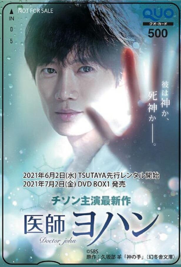 韓国ドラマ「医師ヨハン」オリジナルQUOカード(500円分)&プレスシートセット