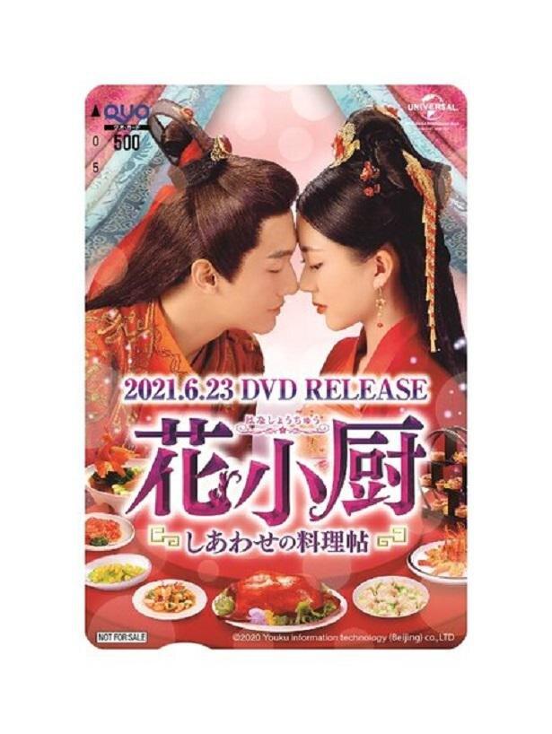 中国ドラマ「花小厨~しあわせの料理帖~」オリジナルQUOカード(500円分)
