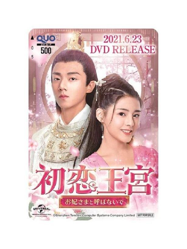 中国ドラマ「初恋王宮~お妃さまと呼ばないで~」オリジナルQUOカード(500円分)