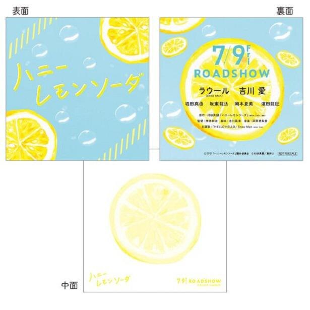 「ハニーレモンソーダ」紙はレモン、外はソーダなメモ帳