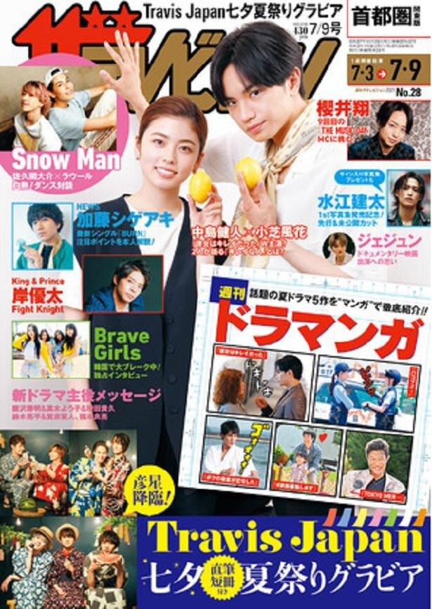 週刊ザテレビジョン 7/9号