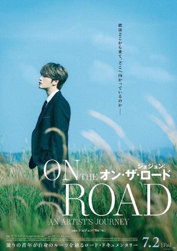 映画「ジェジュン:オン・ザ・ロード」B1サイズポスター