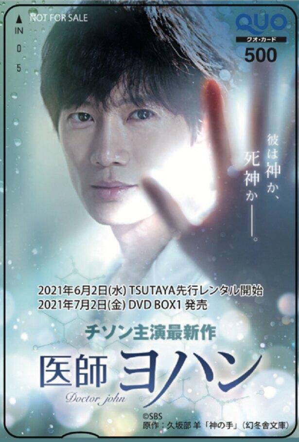韓国ドラマ「医師ヨハン」オリジナル QUOカード・プレスシートセット