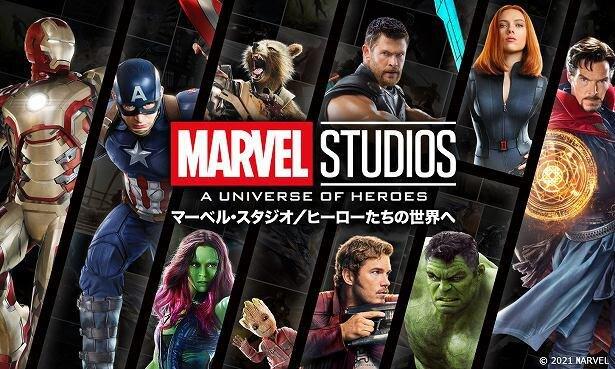 「マーベル・スタジオ/ヒーローたちの世界へ」キービジュアル