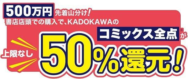 KADOKAWAアプリでもキャンペーンを開催