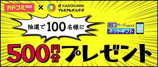 KADOKAWAプレミアムメンバーズでは図書カードNEXTネットギフトが当たるキャンペーンを開催