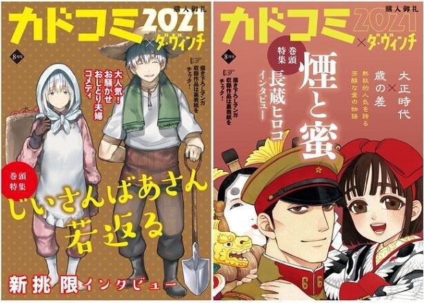 小冊子特典「カドコミ2021×ダ・ヴィンチ8月号」