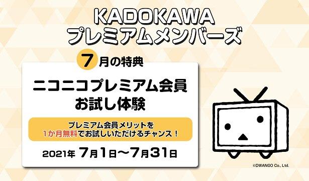 KADOKAWAプレミアムメンバーズではニコニコプレミアム会員のお試し体験キャンペーンを実施中!