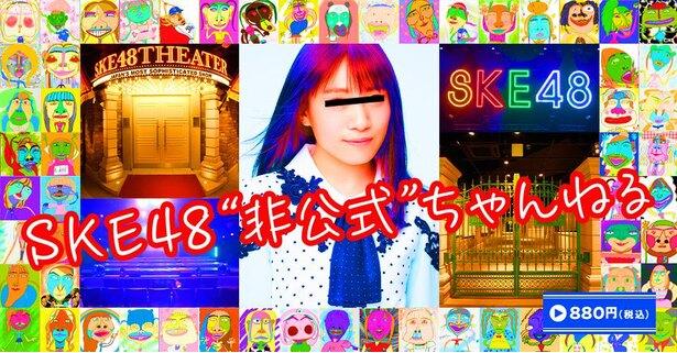 ニコニコ「SKE48非公式ちゃんねる」