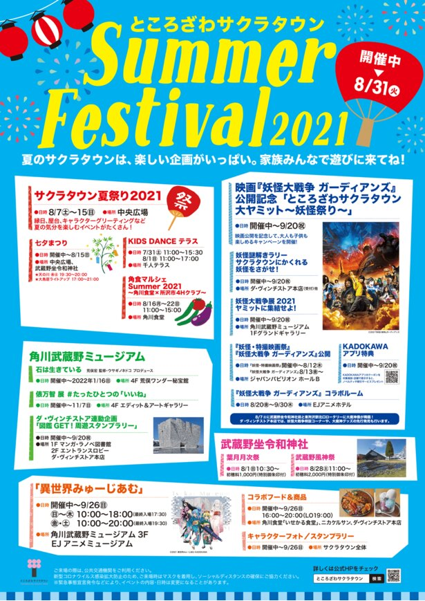 「ところざわサクラタウン Summer Festival 2021」開催中。8月31日(火)まで
