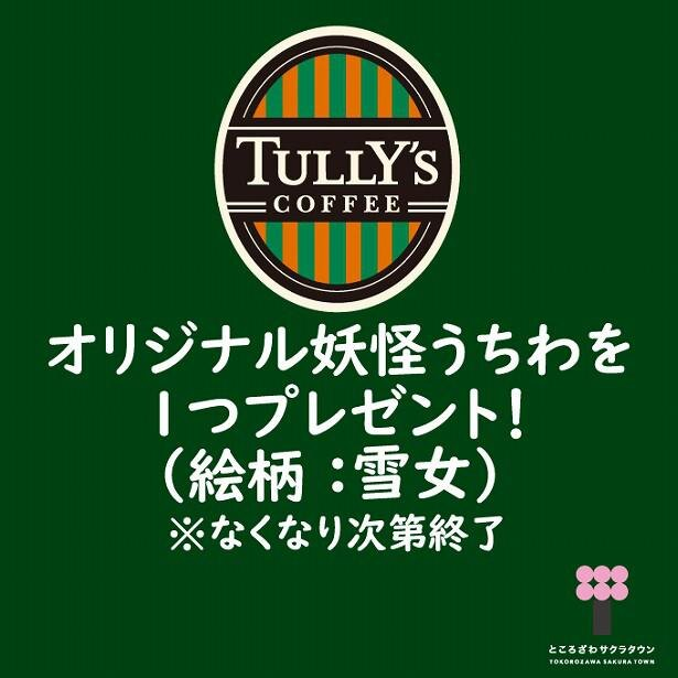 【タリーズコーヒー ところざわサクラタウン店】オリジナル妖怪うちわ(絵柄:雪女)