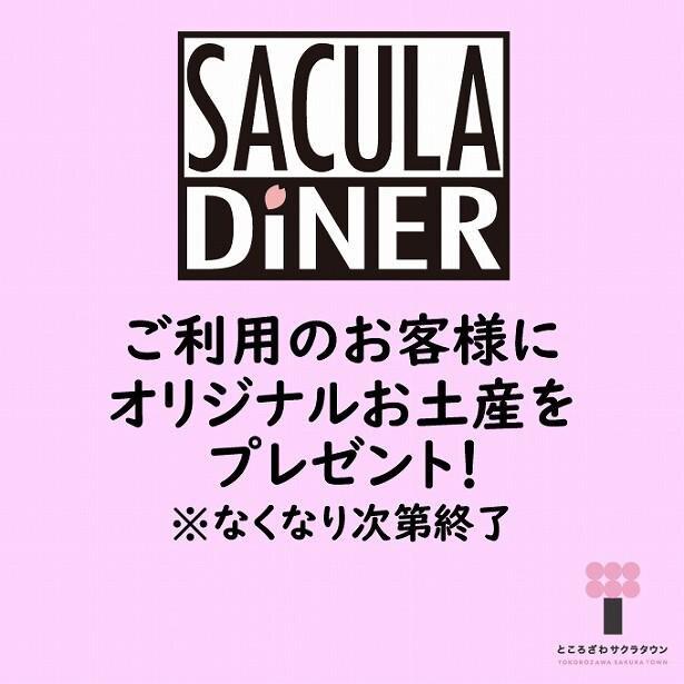 【SACULA DINER】お食事ご利用のお客様にオリジナルお土産