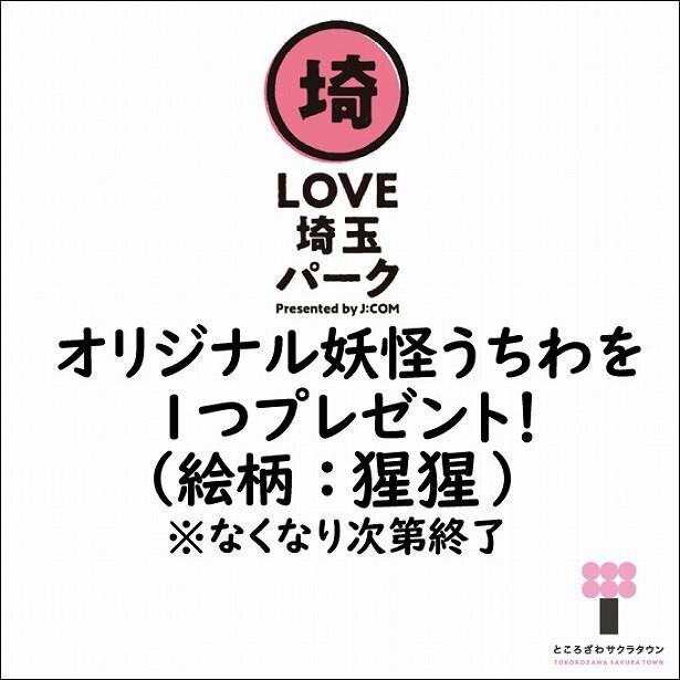 【LOVE埼玉パーク Presented by J:COM】オリジナル妖怪うちわ(絵柄:猩猩)