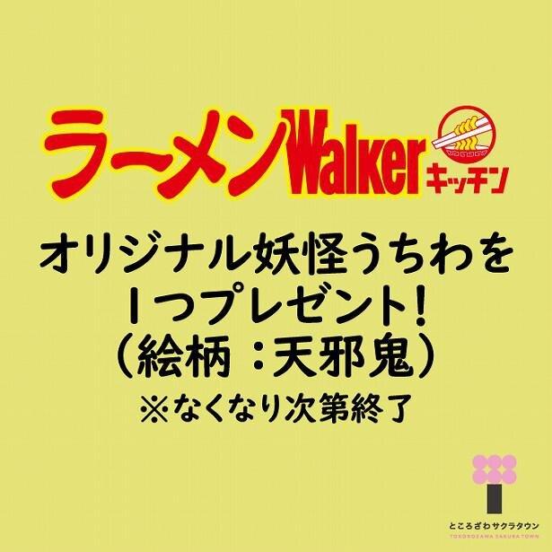 【ラーメンWalkerキッチン】オリジナル妖怪うちわ(絵柄:天邪鬼)