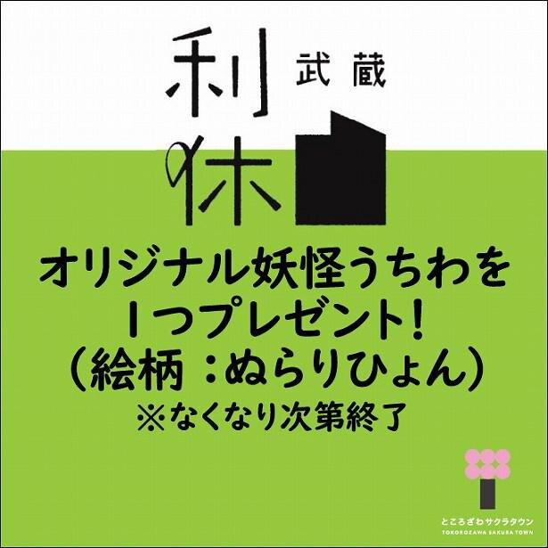【武蔵利休】オリジナル妖怪うちわ(絵柄:ぬらりひょん)
