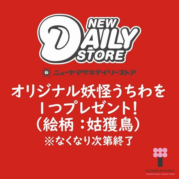 【ニューヤマザキデイリーストア】オリジナル妖怪うちわ(絵柄:姑獲鳥)