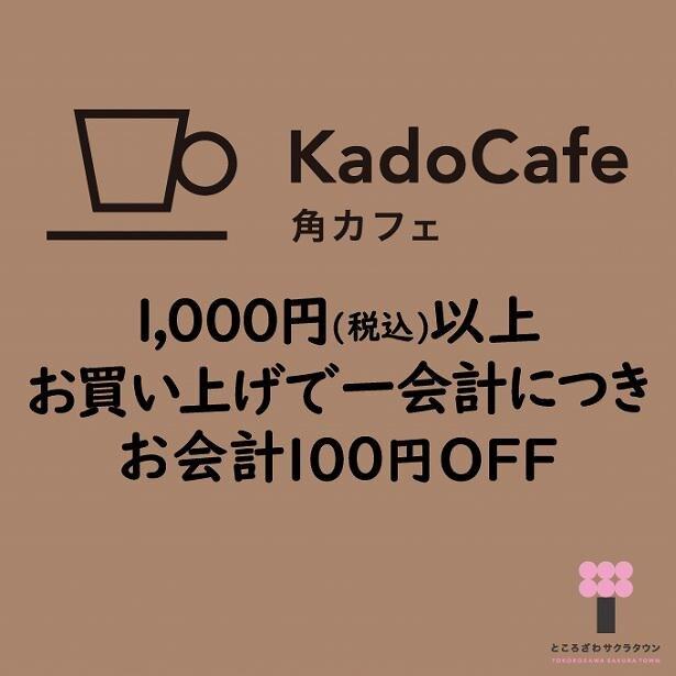 【KadoCafe】1,000円(税込)以上お買い上げで100円OFF