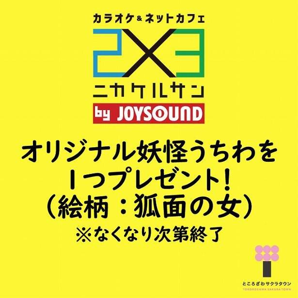 【2×3(ニカケルサン)by JOYSOUND】オリジナル妖怪うちわ(絵柄:狐面の女)