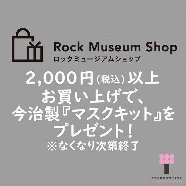 【ロックミュージアムショップ】2,000円(税込)以上お買い上げで、今治製の『マスクキット』