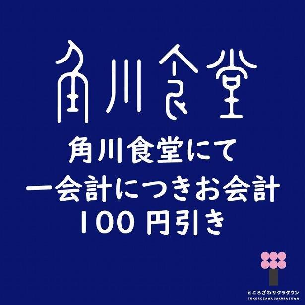 【角川食堂】お会計100円OFF
