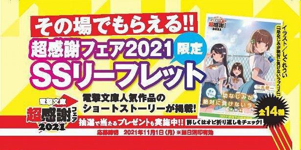 電撃文庫 超感謝フェア2021共通オビ イメージ