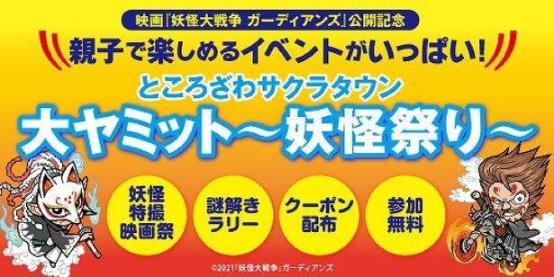 ところざわサクラタウン:大ヤミット~妖怪祭り~開催!