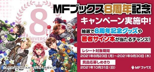 MFブックス8周年記念キャンペーンバナー