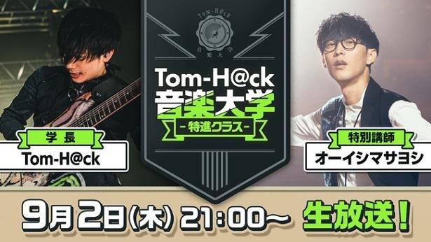 「Tom-H@ck音楽大学 -特進クラス-」が9月2日(木)に開始する