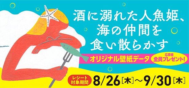 「酒に溺れた人魚姫、海の仲間を食い散らかす」発売記念キャンペーン