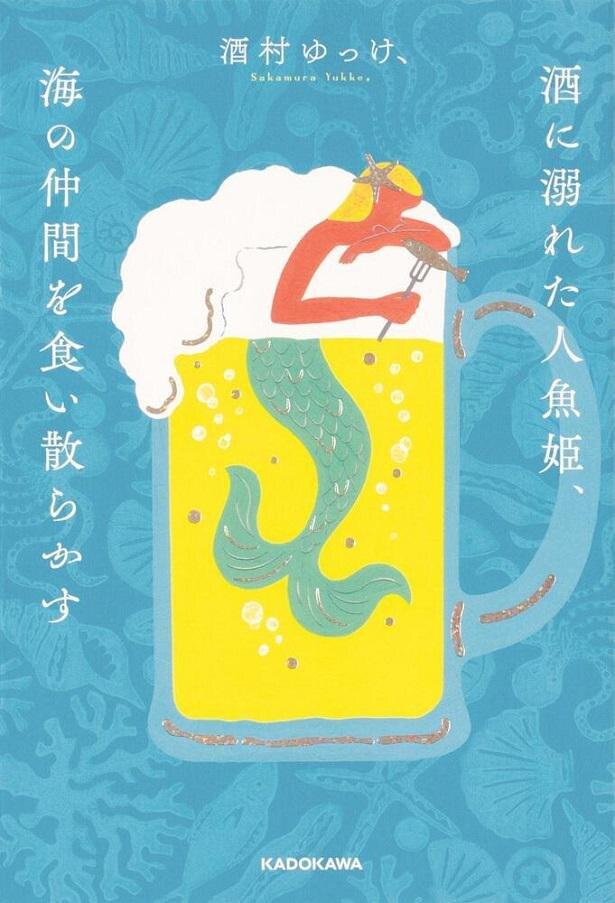 8月30日(月)に発売された「酒に溺れた人魚姫、海の仲間を食い散らかす」の表紙