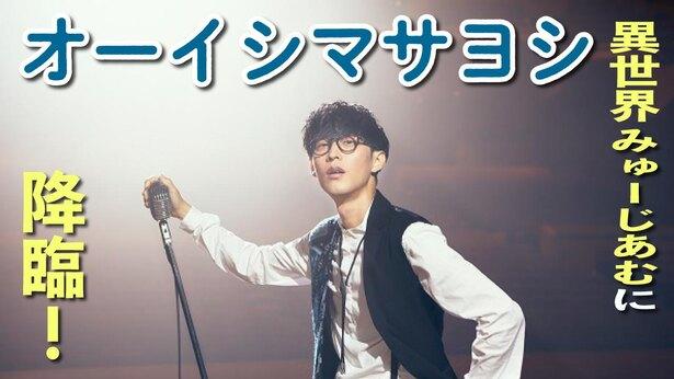 「異世界みゅーじあむ」リモートツアーに出演するオーイシマサヨシ