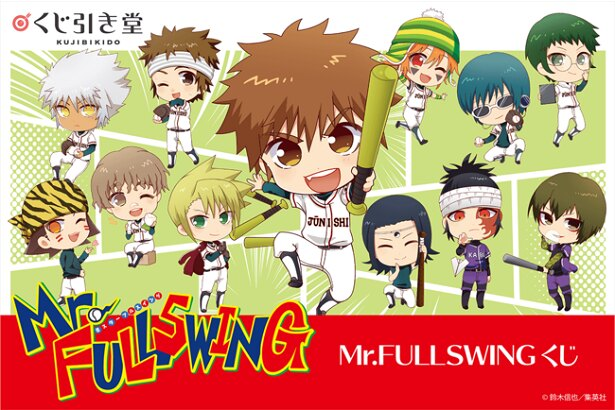 Mr.FULLSWING オンラインくじ