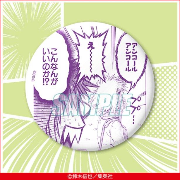 E賞:コミックデザイン缶バッジ(全12種) ※画像は缶バッジA